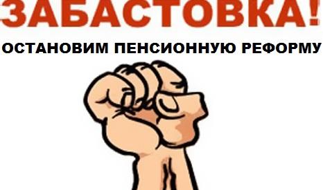 """Против """"пенсионной реформы"""" - всеобщая бессрочная забастовка!"""