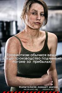 Травматизм Постер2