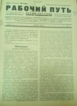 """Марк Мрачный: Махновщина (В поисках """"батькивщины"""")"""