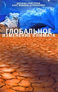 Андрей Федоров: Глобальное потепление? Pro и contra