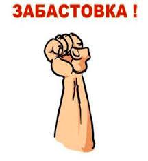Новые забастовки в России