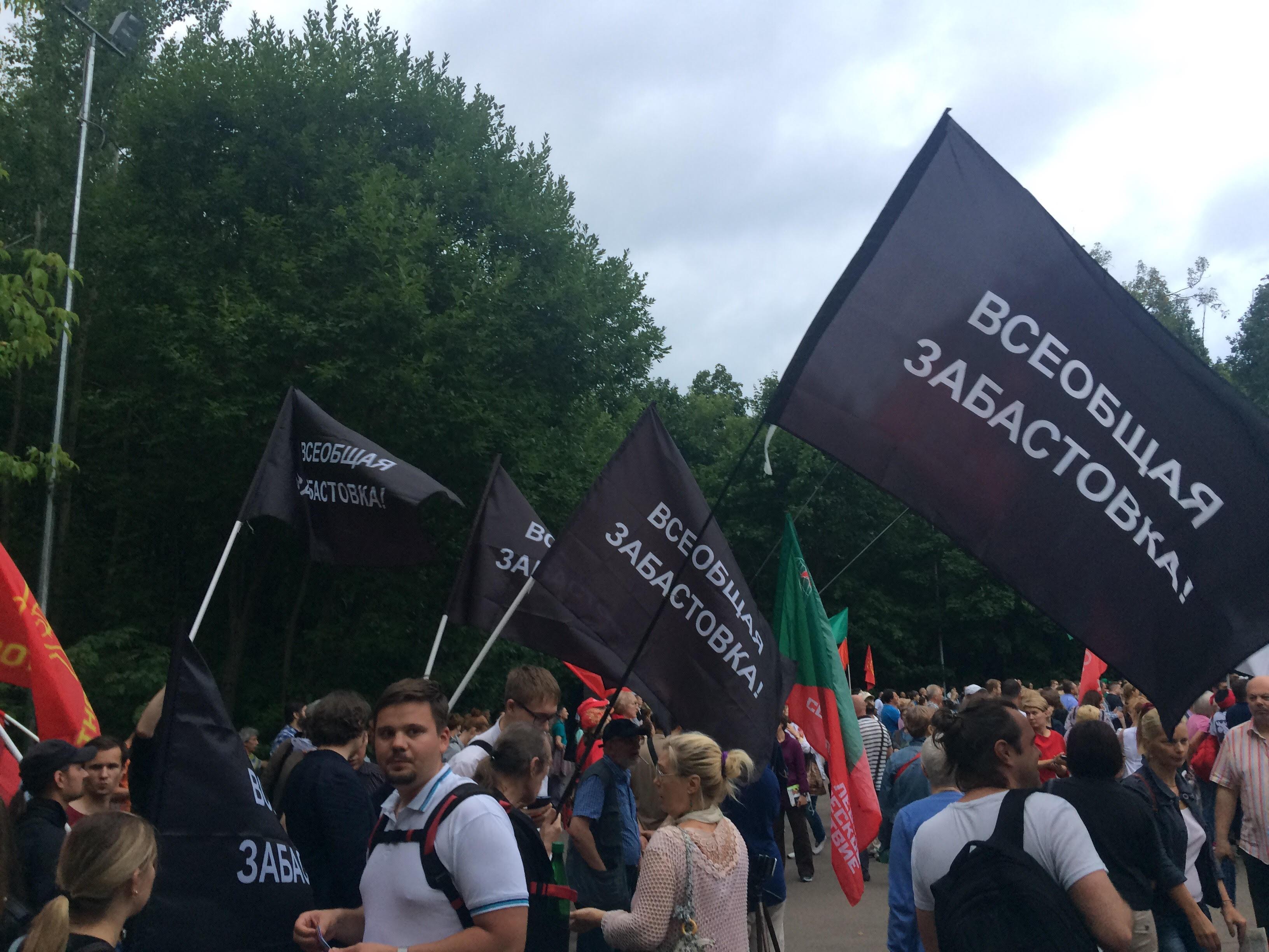 Москва: Анархо-синдикалисты агитируют за всеобщую стачку на митинге против пенсионной реформы